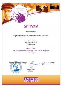 diplom_makarenko_2014