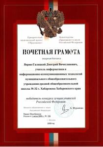 pobeditel_nacproekta_2009