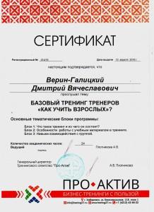 trening_trenerov_2016